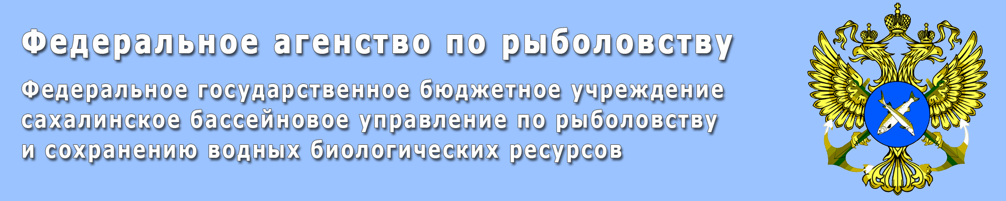 ФГБУ «Сахалинрыбвод»