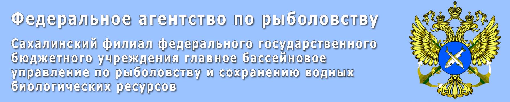 "Сахалинский филиал ФГБУ ""Главрыбвод"""
